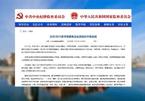 【媒体关注天津】对23家市管国有企业党组织开展巡视
