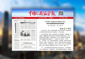 """【媒体关注天津】市委第二轮巡视对22家市管国企揭""""疮疤"""""""