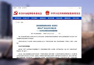 【媒体关注天津】依法规范使用留置措施