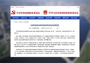 【媒体关注天津】滨海新区适应新职能重新界定信访受理范围