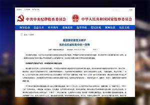 【媒体关注天津】最重要的是坚决维护党中央权威和集中统一领导