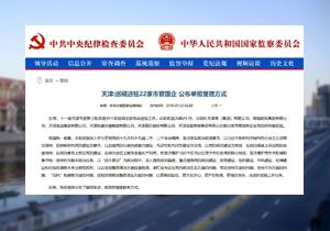 【媒体关注天津】巡视进驻22家市管国企 公布举报受理方式