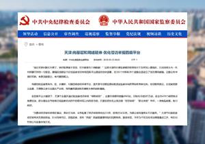 【媒体关注天津】向基层和网络延伸 优化信访举报四级平台