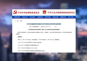 【媒体关注天津】市城建委原党委委员刘翠乔接受纪律审查和监察调查