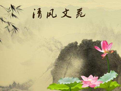 【清风文苑】传统诗书中的家国情怀