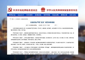 """【媒体关注天津】滨海新区:严把""""五关"""" 规范审查调查"""