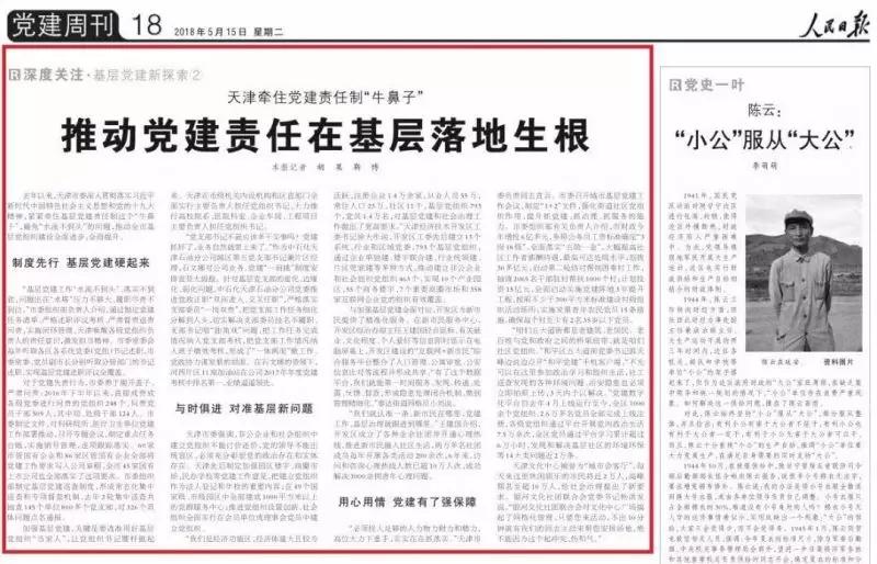 """【人民日报】天津牵住党建责任制""""牛鼻子"""" 推动党建责任在基层落地生根"""