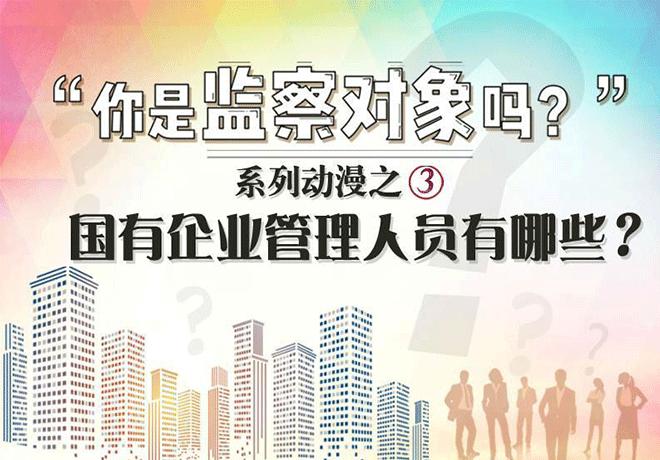 【动漫】国有企业管理人员有哪些?