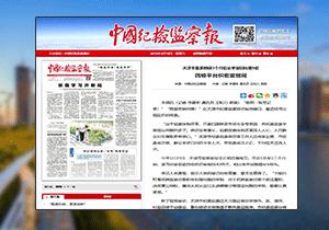 【媒体关注天津】监委组建3个月信访举报同比增5倍