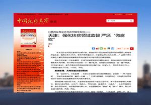 """【媒体关注天津】强化扶贫领域监督 严惩""""微腐败"""""""