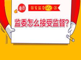 【漫话·国家监委ABC⑤】监委怎么接受监督?