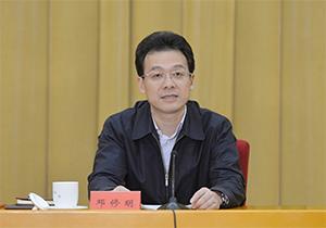邓修明:奋力夺取反腐败斗争压倒性胜利