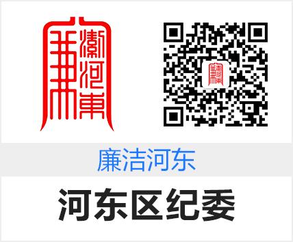 河東區(qu)紀委