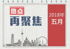 【专栏】中央纪委国家监委媒体5月份对天津工作报道