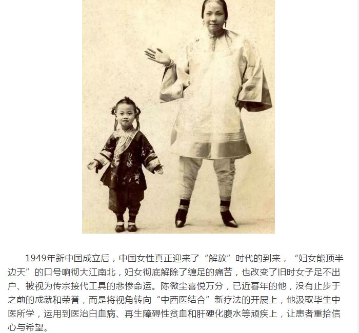陈微尘:呼吁妇女放足的名中医