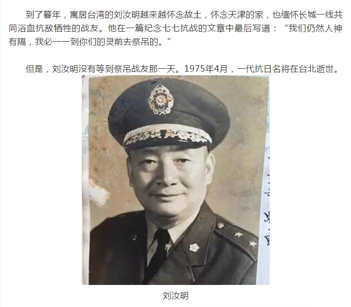 长城抗战英雄刘汝明