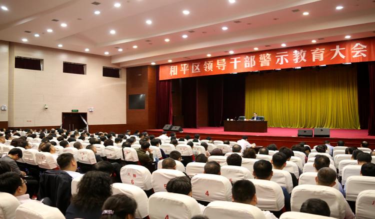 和平区召开领导干部警示教育大会