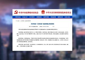 """【媒体关注天津】宝坻""""三项机制""""促监察建议落细落实"""