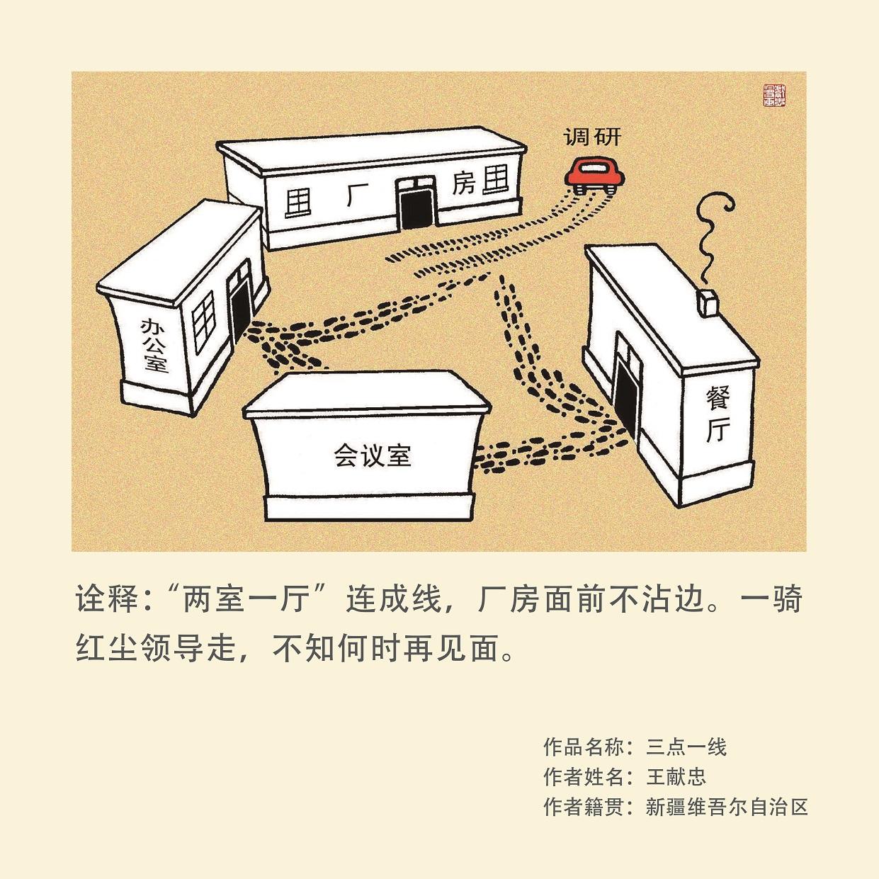 【原创漫画】形式主义、官僚主义十种新表现之