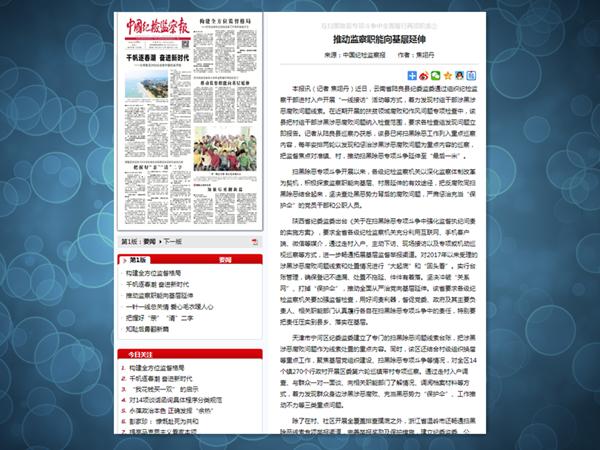 【媒体关注宁河】推动监察职能向基层延伸