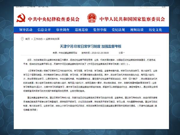 【媒体关注宁河】宁河印发日常学习制度 加强监督考核