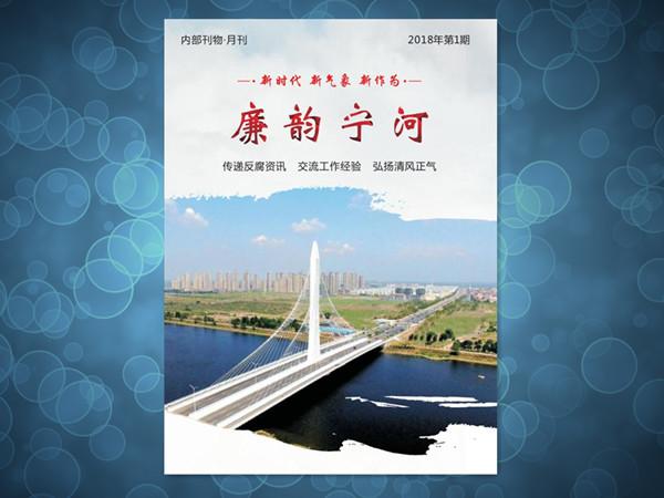 《廉韵宁河》创刊 弘扬清风正气