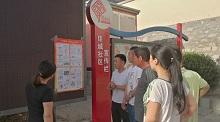 【媒体关注】】蓟州区:将监察法宣传覆盖村居站所