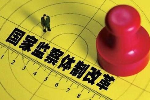 李鸿忠:坚定不移把监察体制改革推向深入