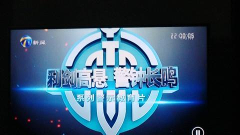 和平区组织观看 《为了政治生态的海晏河清》警示教育片