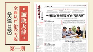 """《天津日报》""""廉政天津""""专刊第一期"""