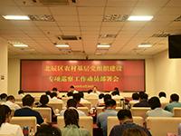 北辰区:部署开展农村基层党组织建设专项巡察