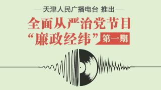 """天津广播新闻中心""""廉政经纬""""节目第一期"""