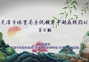 天津市体育局系统领导干部在线约谈之白国胜