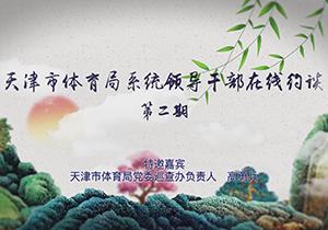 天津市体育局系统领导干部在线约谈之高勇兵