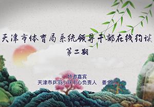 天津市体育局系统领导干部在线约谈之姜金红
