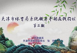 天津市体育局系统领导干部在线约谈之张欣