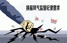 文昌街道纪工委:严把换届纪律关 助力社区党组织换届选举