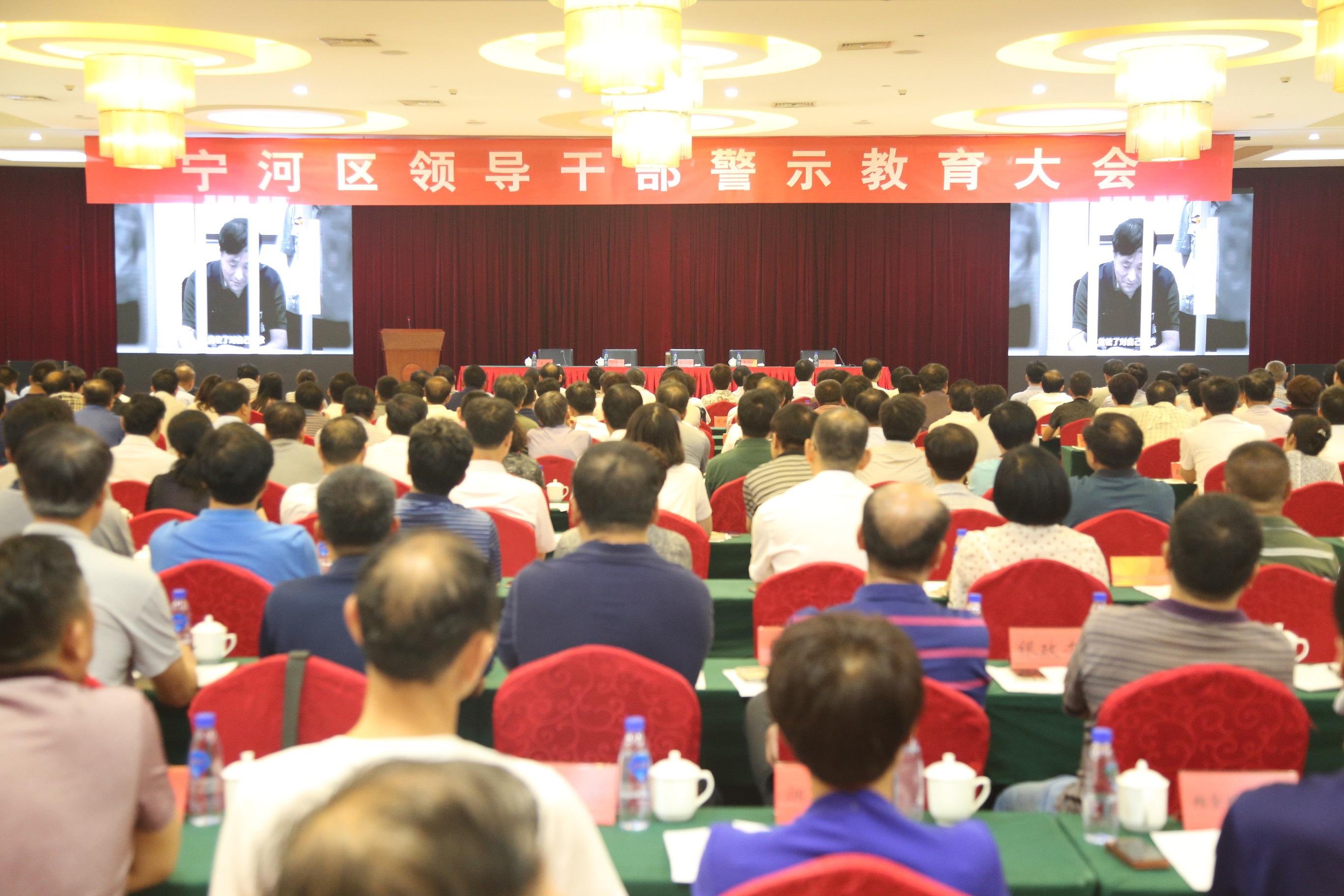 宁河:组织召开领导干部警示教育大会 用身边事教育身边人 持续净化政治生态
