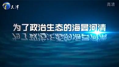 《为了政治生态的海晏河清》播出后在天津市引起强烈反响