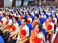 天津市南开区召开纪念中国共产党成立97周年暨先进典型表彰大会