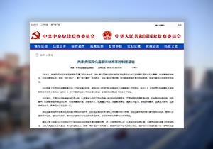【媒体关注天津】夯实深化监察体制改革的制度基础