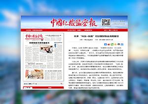 """【媒体关注天津】""""科技+制度""""对涉案财物全流程管控"""