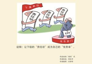 【原创漫画】形式主义、官僚主义十种新表现之九、之十
