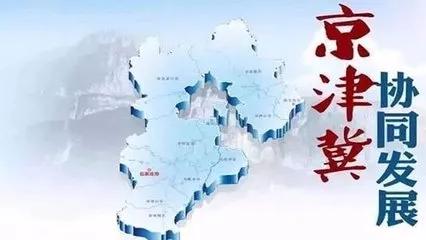 武清在京津冀协同发展中主动对接积极作为 促进三地协作共赢