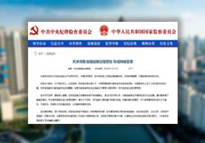【媒体关注天津】河西加强巡察过程管控 形成持续震慑