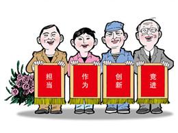 """""""破庸腐之习 尚勤廉之风"""" 廉政主题漫画作品展示(三)"""
