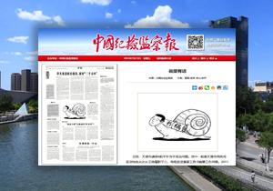 【媒体关注天津】市民政局一处长履职不力被问责