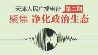 """天津广播新闻中心""""廉政经纬""""节目第二期"""