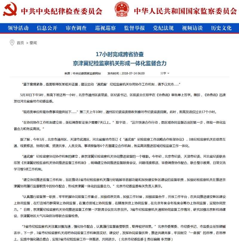 17小时完成跨省协查 京津冀纪检监察机关形成一体化监督合力