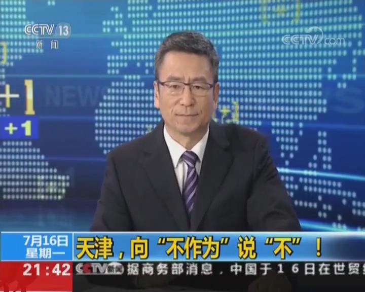 """【央视网】天津,向""""不作为""""说""""不""""!"""